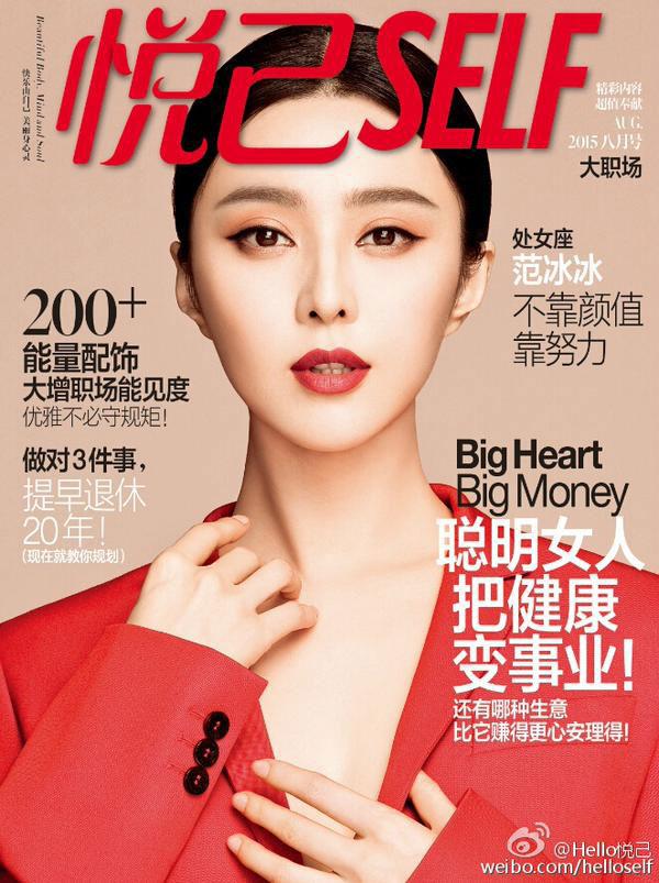 Fang Bingbing , Wu Chun ,Phạm Băng Băng - Ngô Tôn trên bìa Self tháng 7
