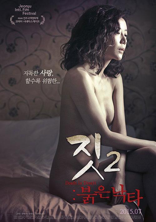 Ko Won khỏa thân hoàn toàn khi xuất hiện trong 'Death in Desert' cùng với tài tử Kim Min Gi , một tác phẩm điện ảnh của đạo diễn Noh Jin Soo.