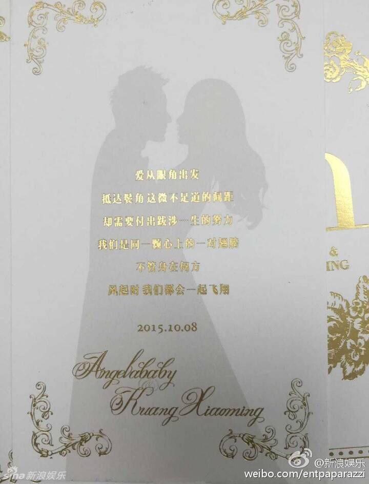 Huỳnh Hiểu Minh và Angelababy, Angelababe-xiaoming