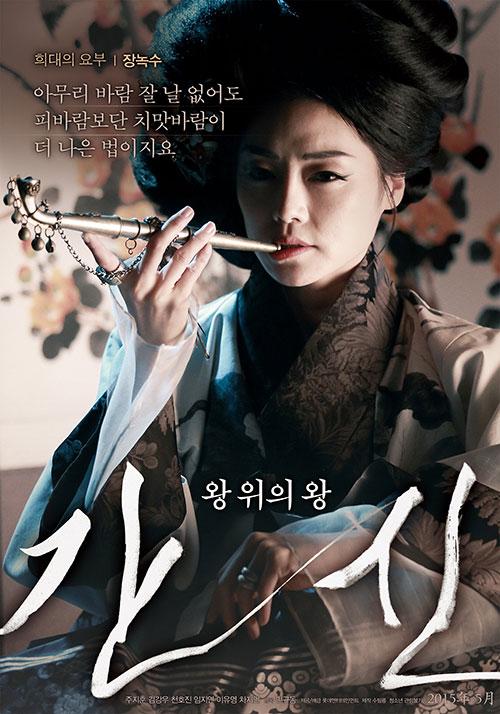 Cảnh quay 1 vạn thiếu nữ thời Joseon bị ép vào cung để làm trò tiêu khiển cho nhà vua trong phim The Treacherous đang trở thành đề tài nóng hổi trên cộng đồng mạng.
