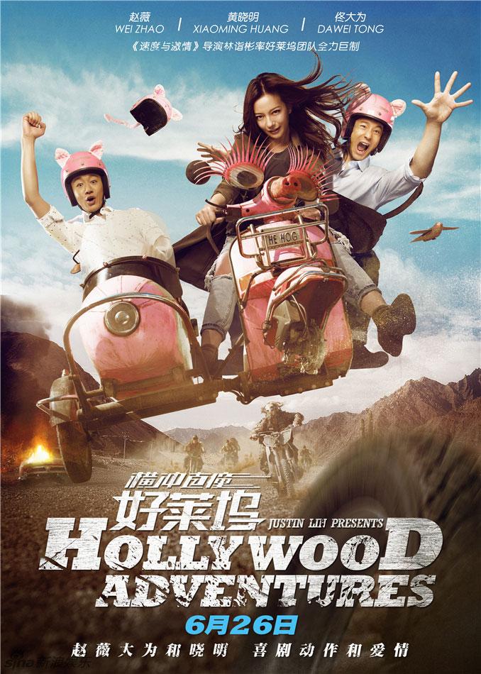 Theo các trang tin của Trung Quốc, bộ phim Hollywood Adventures với sự tham gia của dàn diễn viên nổi tiếng như Triệu Vy, Huỳnh Hiểu Minh, Đồng Đại Vỹ... sẽ được công chiếu vào ngày 26/06 tới.