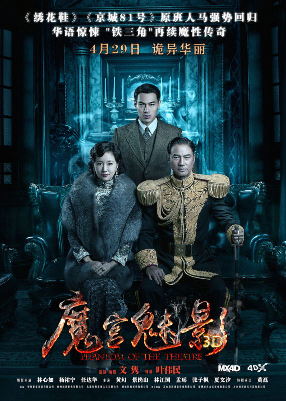 PHANTOM OF THE THEATER 2016 poster